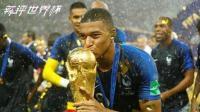 揭秘! 原来这是法国赢球的秘密!
