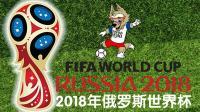 2018年俄罗斯世界杯决赛: 法国冠军(第1名), 克罗地亚亚军(第2名)