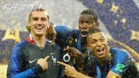 法国夺冠 世界杯定性落幕