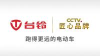 台铃2018CCTV匠心品牌广告片