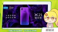 vivo发布X21魅夜紫版 | 魅族16前置面板曝光