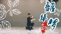《韶华梦》中国风宅舞编舞练习室【TS DANCE】