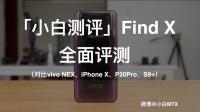 「小白测评」Find X全面评测(对比vivo NEX、iPhone X、P20Pro、S9+)