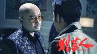集齐叔圈101的《猎毒人》,还不快把徐峥吴秀波安排上!