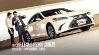 【中文】当之无愧的当家花旦 2018试驾全新一代雷克萨斯ES200旗舰版