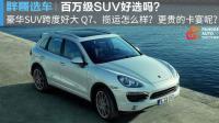 【胖哥选车】豪华运动型SUV好选吗? 卡宴会不会太贵了~