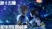 最终幻想X高清重制版剧情流程:第十五期-延续我们的故事