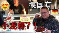 中国小龙虾火遍欧洲, 德国人吃完大呼过瘾!