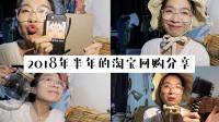 ♡2018上半年淘宝网购分享●上♡