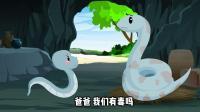 《爸爸去哪儿》动物版, 激萌小蛇问得爸爸生无可恋!