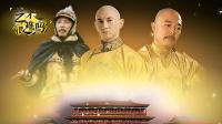 第三季 6.康雍乾三代皇帝都宠爱的人是谁?