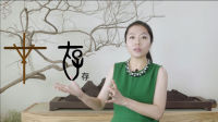 第四季 1.中国的文字究竟厉害在哪里?