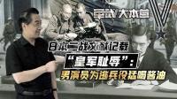 """日本二战文献记载""""皇军耻辱"""": 男演员为逃兵役猛喝酱油"""