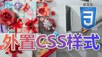 04★CSS3入门与理解★外置CSS样式