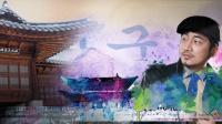 冒险雷探长 第153集 韩国的传统文化与现实生活——韩国