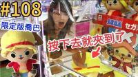 日本老婆破解夹娃娃秘诀