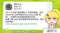 iOS 11.4验证通道关闭 | 三星Note 9渲染图曝光
