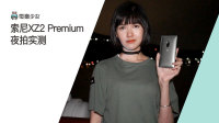索尼超旗舰 XZ2 Premium 黑科技夜拍实测