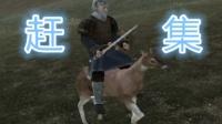 03 小毛驴去赶集【骑马与砍杀剑指六国之大秦帝国一统天下】齐峰驾临