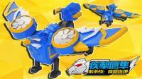 蛋蛋小子之蛋星侠 寒峰变形机甲 疾掣鹰隼 变身飞机形态变形玩具 鳕鱼乐园