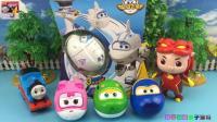 托玛斯小火车分享超级飞机侠米莉变形玩具蛋