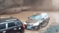 青海突降暴雨引发灾情车辆被困山崖下