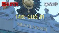 坤哥英语李垚坤老师 托福雅思口语高分短语 坤哥牛词-take glee in