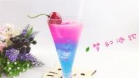 炎炎夏日, 一起来制作一杯梦幻冰饮吧, 再加点大冰块和樱桃