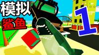 【XY小源】模拟鲨鱼Shark Simulator 第1期 试玩 下次买装备