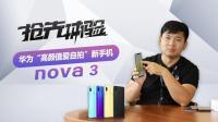 韩路体验: 还能逆光拍摄 体验华为nova 3 完全就是千元iPhone x