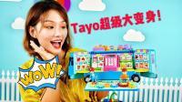 tayo小巴士变身超级购物广场, 疯狂购物吧