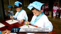 【教育直播】广州最受感动的开笔礼