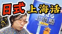 日本人挑战用上海话点菜【绅士一分钟】