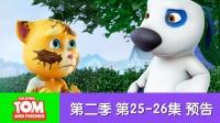 会说话的汤姆猫家族 第二季第25-26集预告片