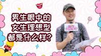 力压吴亦凡蔡徐坤易烊千玺, 男生心里的女生理想型竟是他?