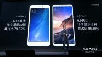 7.19小米MAX3手机发布会直播回顾