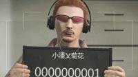 小潘爱菊花GTA5搞笑娱乐解说攻略游戏-萌新上路01