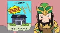 王者荣耀搞笑小动画: 我们的关二爷买房啦!