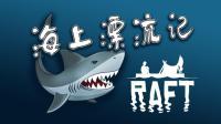 【炎黄蜀黍】Raft向往的生活·海上漂流记EP8