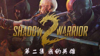【小卡九六王子】《影武者2》全剧情流程解说第二关:我的英雄 主线