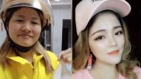 外卖大姐展示逆天化妆术 秒变时尚小仙女