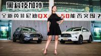 小仓说车2018-黑科技加持 英菲尼迪QX50能否突出重围?