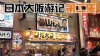 【爱茉莉兒】日本大阪游记之日式烤肉美味寿司