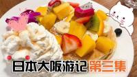 【爱茉莉兒】日本大阪游记第三集美味松饼