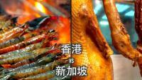 【街头美食】香港VS新加坡 ~ 路边小吃