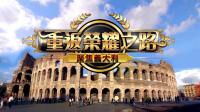 【中文纪录片】《聚焦全世界》聚焦意大利:重返荣耀之路