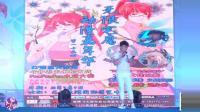 ZF15舞台表演现场录像波澜哥部分