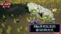 Miss吃鸡日记99期 Miss的一个燃烧弹,成功帮队友戒掉了网瘾!