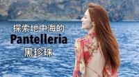 探索地中海的黑珍珠•Pantelleria | 倪晨曦misselvani