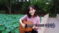 超甜! 听郑湫泓小姐姐夏日清新弹唱《甜甜的》